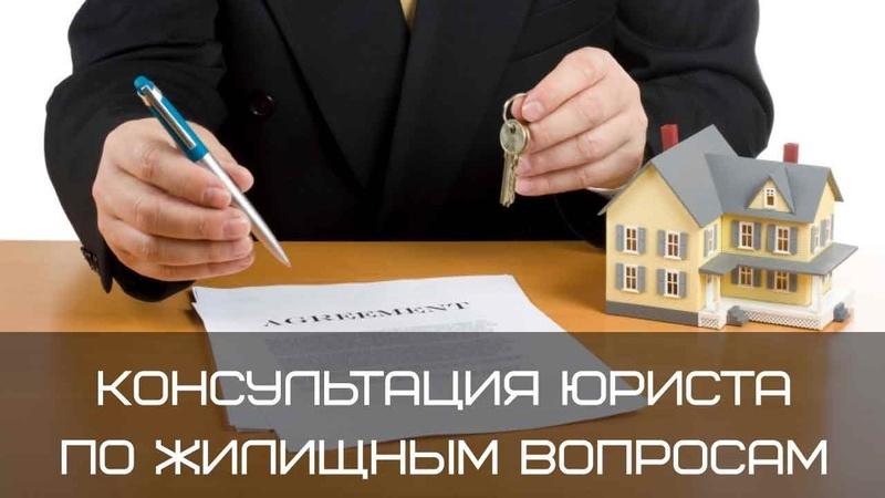 Юристы по жилищным вопросам бесплатные консультации