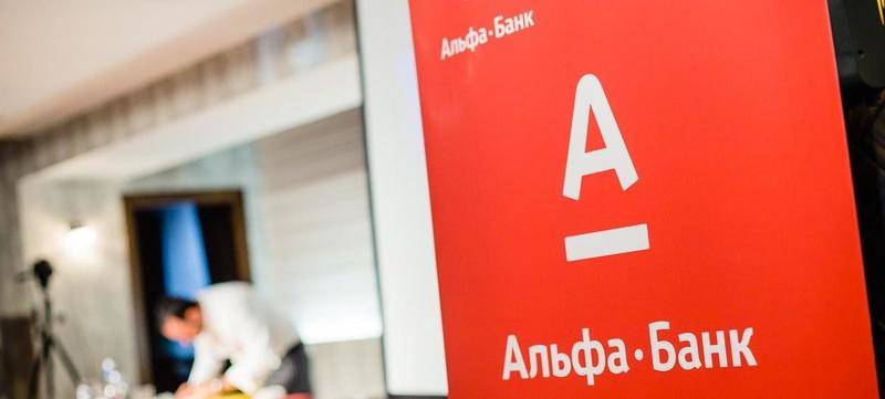 Порядок обращения в суд на альфа банк