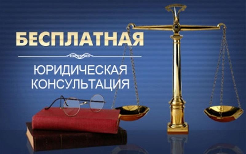 Бесплатные консультация юриста телефон бесплатный