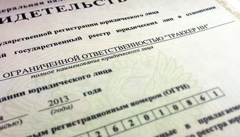 Аба регистрация ооо отчетность по экологии в электронном виде
